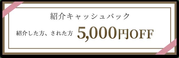 紹介キャッシュバック・紹介された方は5,000円OFF・紹介した方は10,000円OFF