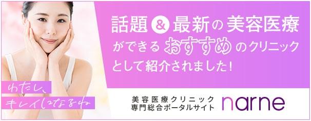 名古屋のおすすめ二重整形クリニック|美容医療専門ポータルサイト「narne」